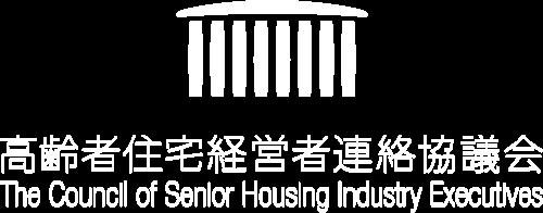 高齢者住宅経営者連絡協議会(高経協)